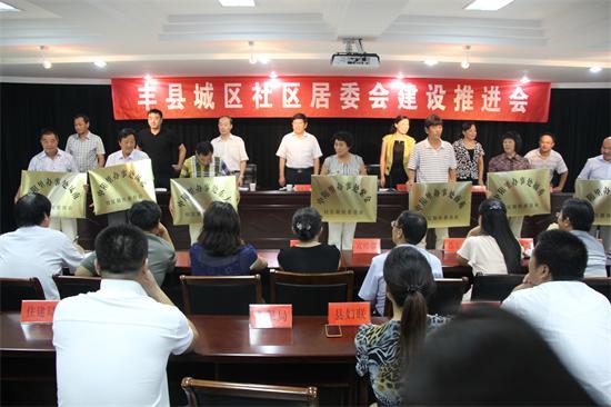 丰县加快推进城区社区居委会建设工作